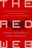 The Red Web book by Andrei Soldatov & Irina Borogan